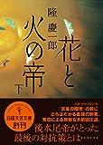 花と火の帝 (下) (日経文芸文庫) 画像