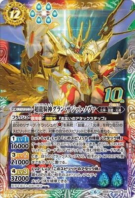 バトルスピリッツ BS51-10thX04 超龍騎神グラン・サジット・ノヴァ 10thX