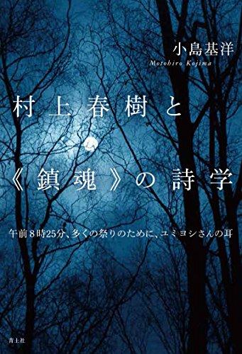 [画像:村上春樹と《鎮魂》の詩学: 午前8時25分、多くの祭りのために、ユミヨシさんの耳]