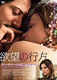 欲望の行方[DVD]