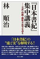 『日本書紀』集中講義: 天武・持統・藤原不比等を語る