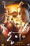 トンイ DVD BOX1 韓国版 英語字幕版 ハン・ヒョジュ、チ・ジニ [Import]