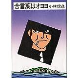 合言葉はオヨヨ (角川文庫 緑 382-6)
