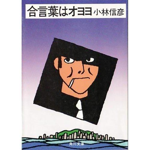 合言葉はオヨヨ (角川文庫 緑 382-6)の詳細を見る