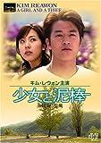 少女と泥棒 [DVD]  JVDD1304 画像