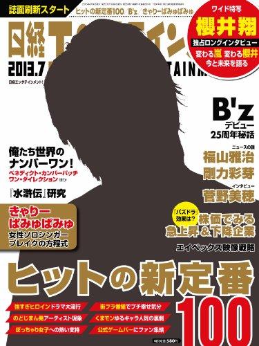 日経エンタテインメント! 2013年 07月号 [雑誌]