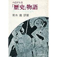 ヘロドトス「歴史」物語―若い人への古典案内 (1968年) (現代教養文庫)