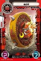 サイバーワン 【コード未登録品】地獄車【C】 C01-023-C