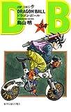 ドラゴンボール (巻34) (ジャンプ・コミックス)