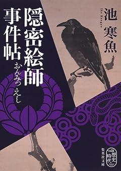隠密絵師事件帖 (集英社文庫 い 80-1)