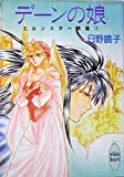 エルンスター物語 / 日野 鏡子 のシリーズ情報を見る