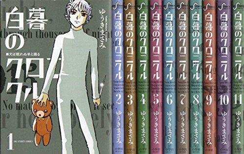 白暮のクロニクル コミック全11巻 完結セット