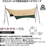 コールマン(Coleman) タープ XPヘキサタープ S 2000028619