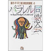 パラレル同窓会 (小学館文庫―藤子・F・不二雄〈異色短編集〉)