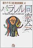 パラレル同窓会 (小学館文庫—藤子・F・不二雄〈異色短編集〉)