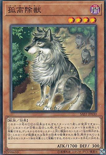 孤高除獣 ノーマルレア 遊戯王 サベージ・ストライク sast-jp030