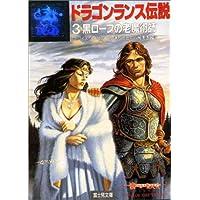 ドラゴンランス伝説〈3〉黒ローブの老魔術師 (富士見文庫―富士見ドラゴン・ノベルズ)