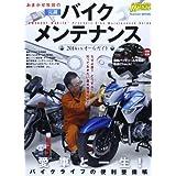 おまかせ牧田の完調バイクメンテナンスオールガイド 2014年版 (Naigai Mook)