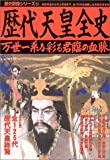 歴代天皇全史―万世一系を彩る君臨の血脈 (歴史群像シリーズ (69))
