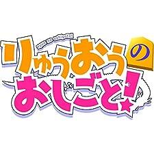 「りゅうおうのおしごと!」Blu-ray VOL.1(初回限定版)