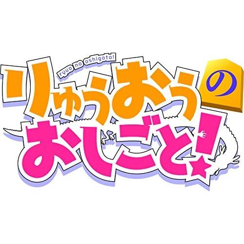 「りゅうおうのおしごと! 」VOL.3 [Blu-ray]