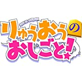 「りゅうおうのおしごと! 」Vol.2