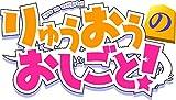 「りゅうおうのおしごと!」VOL.1 [Blu-ray]