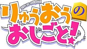 【Amazon.co.jp限定】「りゅうおうのおしごと!」Vol.1 (初回限定版) (全巻購入特典引換シリアルコード付:特典内容未定) [Blu-ray]