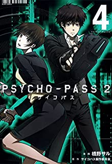 PSYCHO-PASS サイコパス 2 第01-04巻