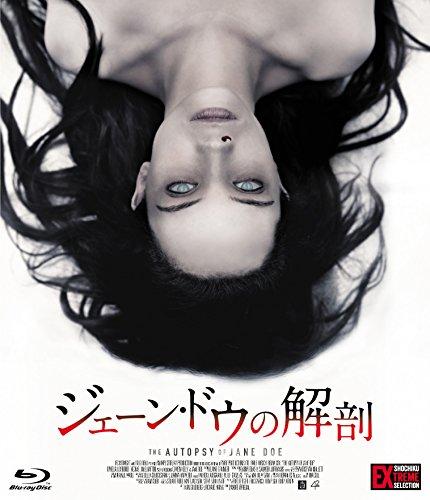 ジェーン・ドウの解剖[Blu-ray/ブルーレイ]