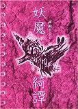 妖魔綺譚—深淵サプリメント