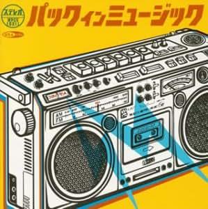 パック・イン・ミュージック