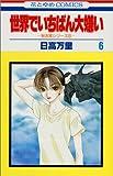 世界でいちばん大嫌い (6) (花とゆめCOMICS―秋吉家シリーズ)