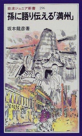孫に語り伝える「満州」 (岩波ジュニア新書 (296))の詳細を見る