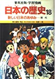 学習漫画日本の歴史―集英社版 (18)
