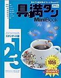具満タン123MiniBook スタンダード編