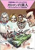 カトロンの異人―宇宙英雄ローダン・シリーズ〈319〉 (ハヤカワ文庫SF)