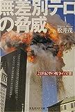 無差別テロの脅威―21世紀型の戦争の実態 (光人社NF文庫)