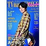 TVnavi SMILE vol.32(テレビナビ首都圏版増刊)2019年5月号