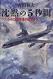 沈黙の5秒間―ジェット402便墜落の謎を追う