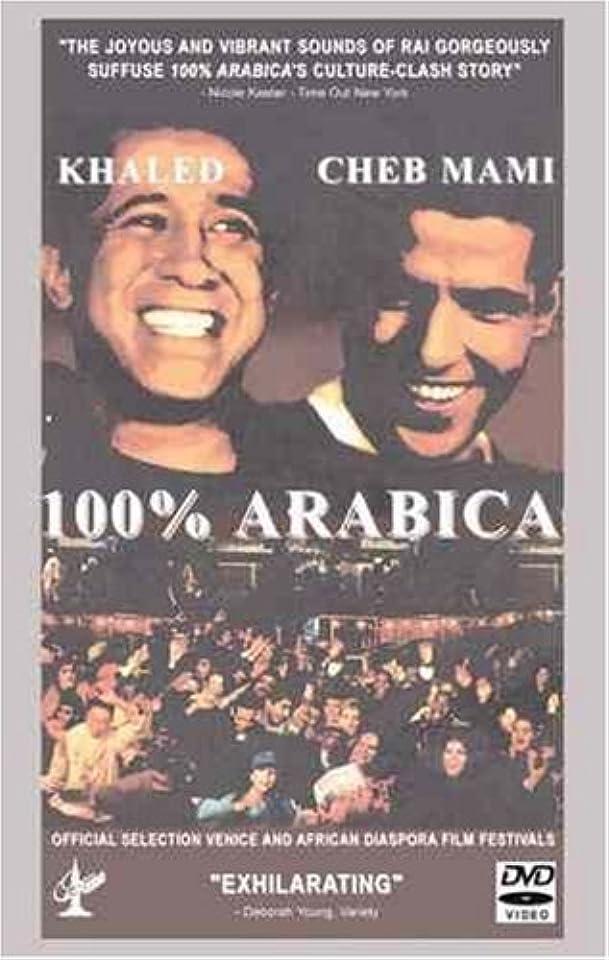 の面では解決する凶暴な100 PERCENT ARABICA