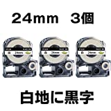 Mylabel キングジム 互換テープカートリッジ テプラPRO 24mm 3個セット NTS24K 白地黒文字 長さ8M [SS24K 互換品] 互換 テプラテープ