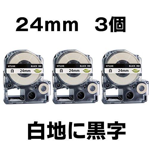 Mylabel キングジム 互換テープカートリッジ テプラPRO 24mm 3個セット NTS24K 白地黒文字 長さ8M 互換 テプラテープ