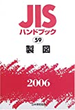 JISハンドブック 製図 (2006)