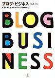 ブログ・ビジネス―ビジネスで活かせるブログの始めかた