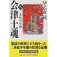 会津士魂 9 二本松少年隊 (集英社文庫)