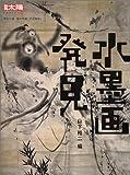 水墨画発見 (別冊太陽―日本のこころ)