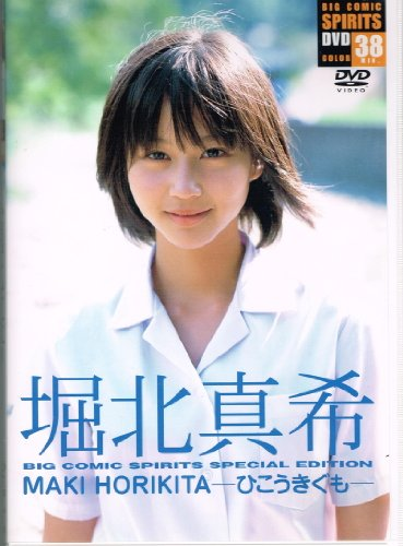 ひこうきぐも [DVD]