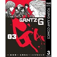 GANTZ:G 3 (ヤングジャンプコミックスDIGITAL)