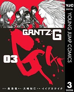[奥浩哉, 大崎知仁, イイヅカケイタ]のGANTZ:G 3 (ヤングジャンプコミックスDIGITAL)
